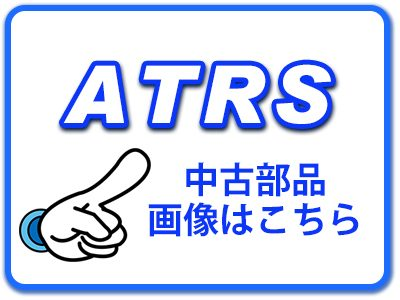 ATRS部品詳細情報
