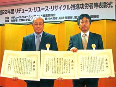 平成22年度リデュース・リユース・リサイクル推進協議会会長賞 受賞