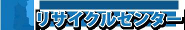 株式会社山形県自動車販売店リサイクルセンター